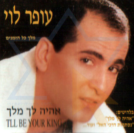 I'll Be Your King by Ofer Levi