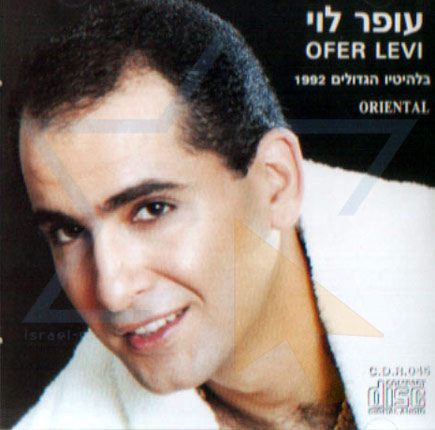 Sings His Greatest Hits 1992 by Ofer Levi