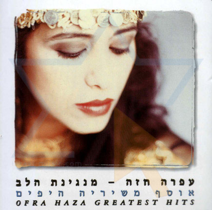 Melody of the Heart - Part 1 - Ofra Haza