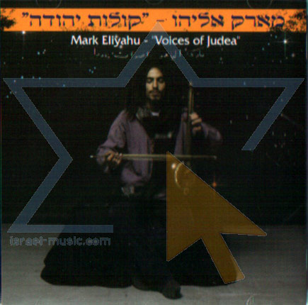 Voice of Judea by Mark Eliyahu