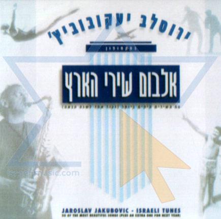 Israeli Tunes by Jaroslav Jakubovic