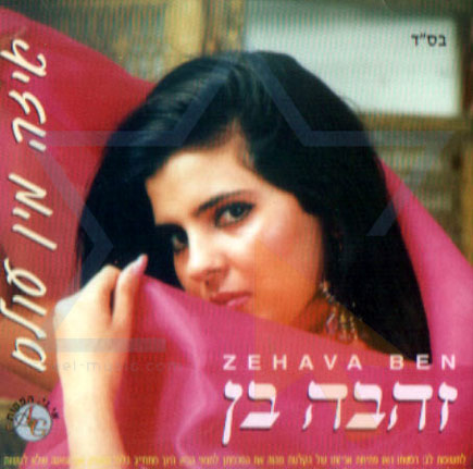What a World Por Zehava Ben
