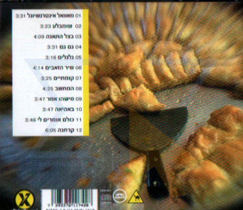 Yehuda Camp Rock by Hagmalim