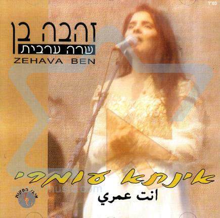 Sings Arabic - Enta Oumri Par Zehava Ben