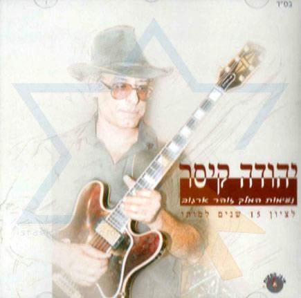 The Melody of the King Zohar Argov by Yehuda Kaysar