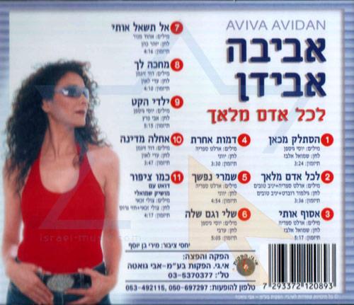 Everyone Has An Angel by Aviva Avidan