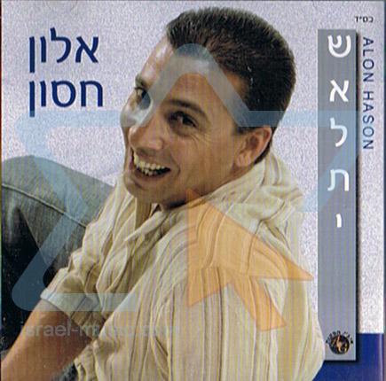 Sha'alti by Alon Hason