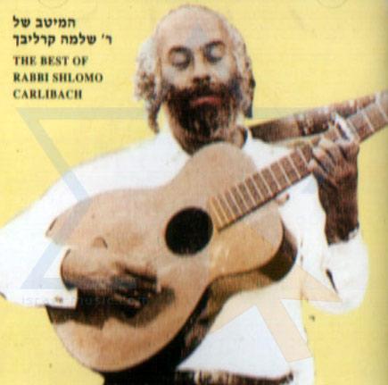 The Best of Rabbi Shlomo Carlebach by Shlomo Carlebach