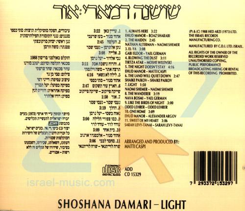 Light Par Shoshana Damari