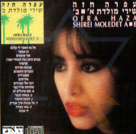 Shirey Moledet Part 1 and 2 Por Ofra Haza
