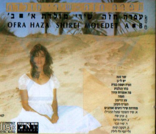 Shirey Moledet Part 1 and 2 by Ofra Haza