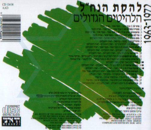 The Greatest Hits 1963-1972 by The Nahal Military Group