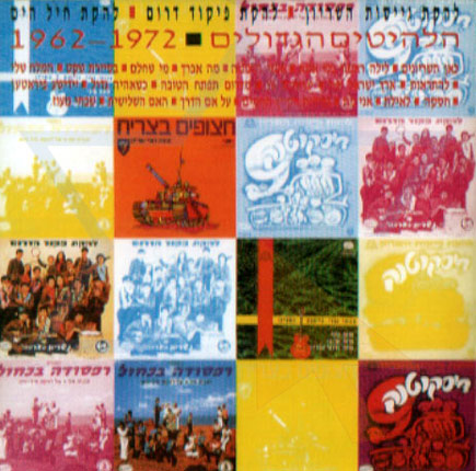 The Greatest Hits 1962-1972 لـ Various