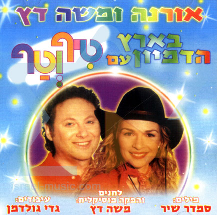Tif and Taf - In the Land of Imagination Por Orna and Moshe Datz