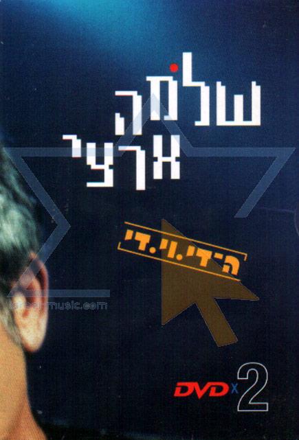 The DVD Por Shlomo Artzi