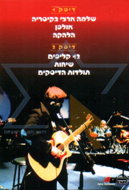 The DVD Par Shlomo Artzi
