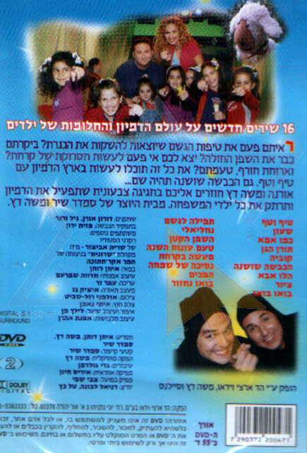 In the Land of Immagination with Tif Ve'taf by Orna and Moshe Datz