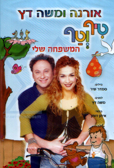 Tif and Taf - My Family Por Orna and Moshe Datz