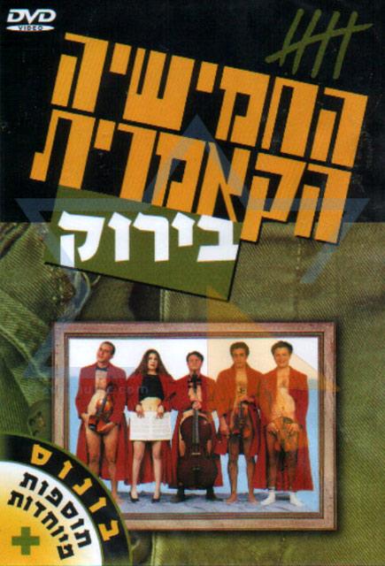 The Kameri Five In Green by The Kameri Five