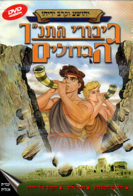 The Greatest Bible Heroes - Joshua and the Battle of Jericho Di Various