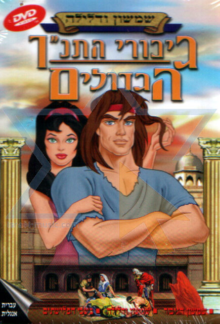 The Greatest Bible Heroes - Samson and Delayla Di Various