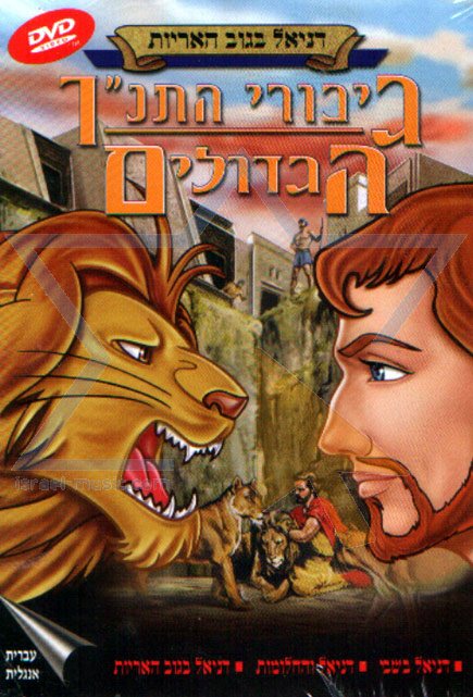 The Greatest Bible Heroes - Daniel and the Lions Di Various