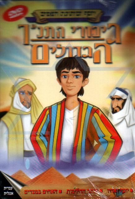 The Greatest Bible Heroes - Joseph Di Various