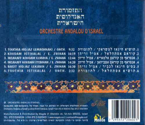 Premices by The Israeli Andalus Orchestra