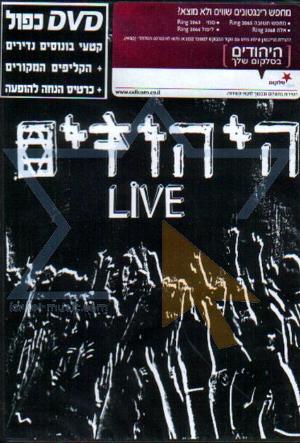 Live by Hayehudim