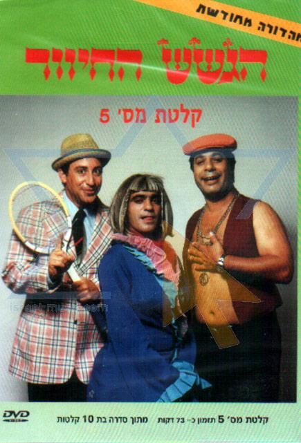 DVD 5 के द्वारा Hagashash Hachiver