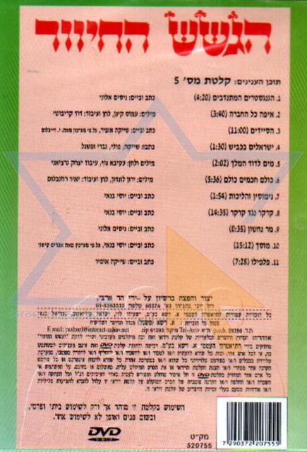DVD 5 Par Hagashash Hachiver
