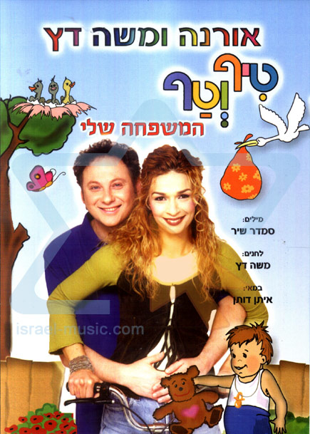 Tif and Taf - My Family - NTSC by Orna and Moshe Datz