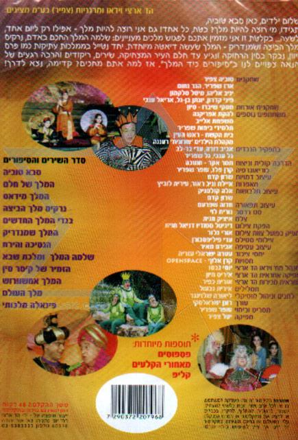 Saba Touvia 2 - PAL by Touvia Tzafir