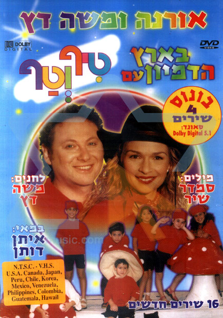 Tif and Taf - In the Land of Imagination - NTSC by Orna and Moshe Datz