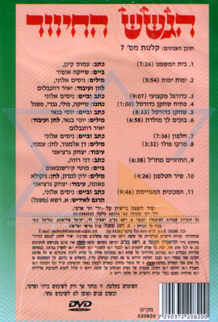 DVD 7 Von Hagashash Hachiver