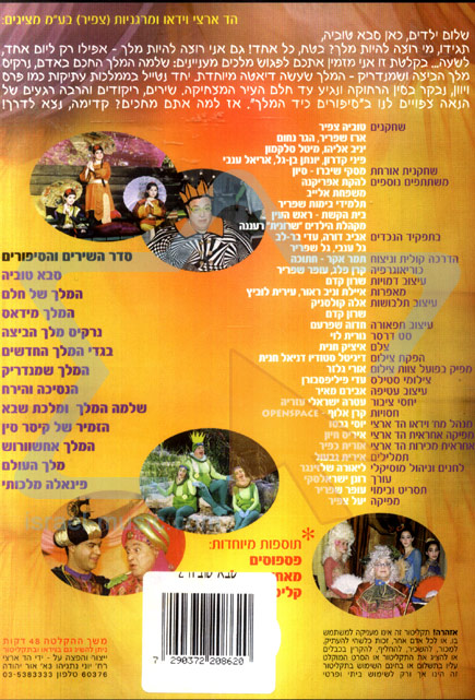 Saba Touvia 2 - NTSC by Touvia Tzafir