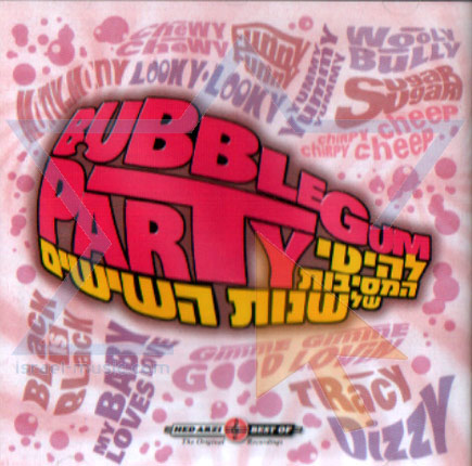 Bubblegum Party of the 60s and 70s के द्वारा Various