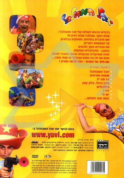 Yuval Hamebulbal Par Yuval Hamebulbal