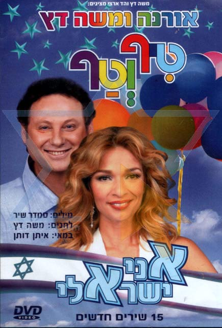 Tif and Taf - I'm an Israeli Por Orna and Moshe Datz