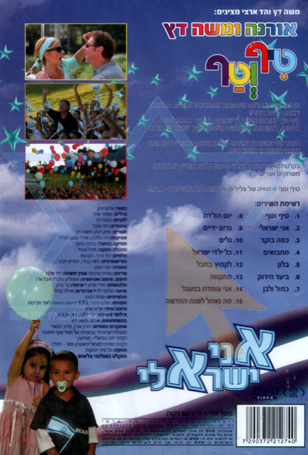 Tif and Taf - I'm an Israeli by Orna and Moshe Datz