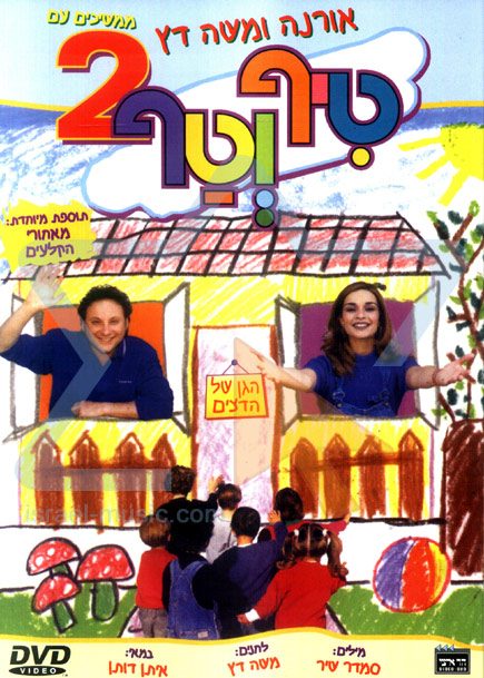 Tif and Taf 2 Par Orna and Moshe Datz