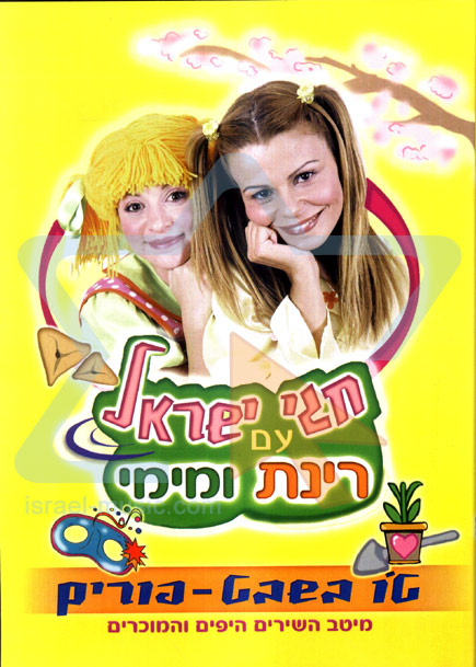 Holidays of Israel with Rinat and Mimi - Tu Bishvat and Purim Di Rinat Gabay