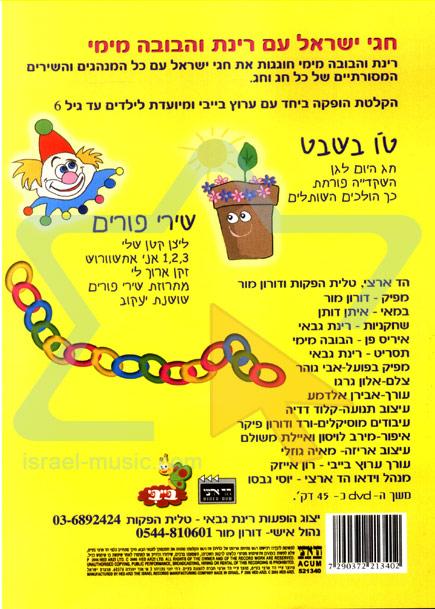 """חגי ישראל עם רינת ומימי - ט""""ו בשבט ופורים - רינת גבאי"""