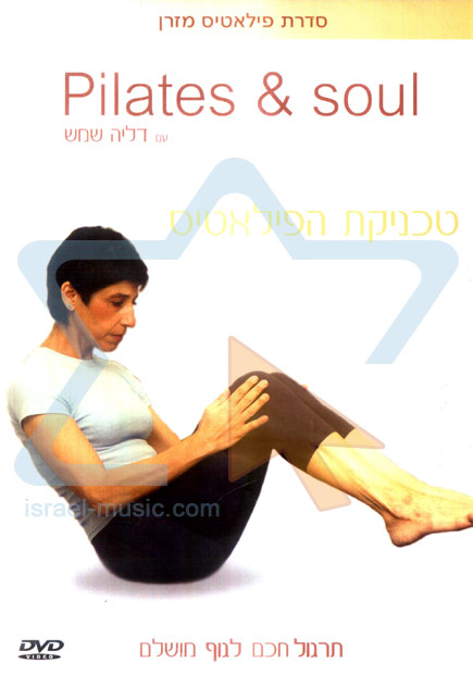 The Pilates Technique Par Dalia Shemesh