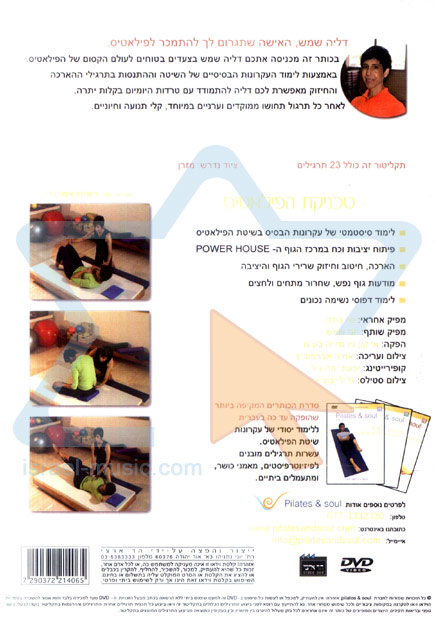 The Pilates Technique by Dalia Shemesh