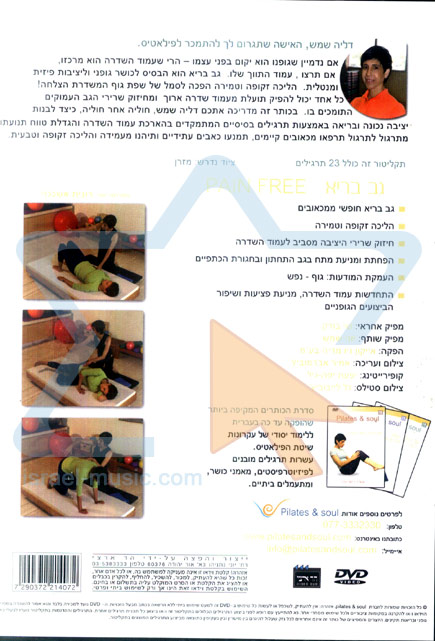 Pilates & Soul - Pain Free by Dalia Shemesh