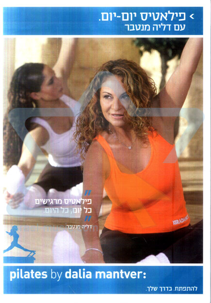 Pilates By Dalia Mantver: Every Day Par Dalia Mantver
