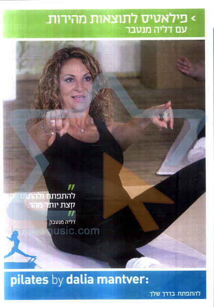 Pilates By Dalia Mantver: Quick Success Par Dalia Mantver