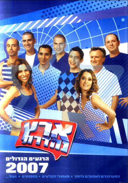 Eretz Nehederet - The Greatest Moments 2007 by Various