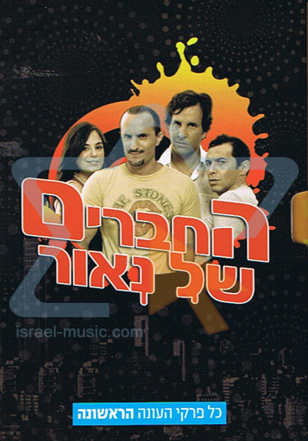 The Friends of Naor by Various
